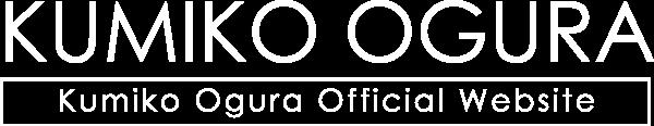 小椋久美子 オフィシャルサイト : Kumiko Ogura Official Website